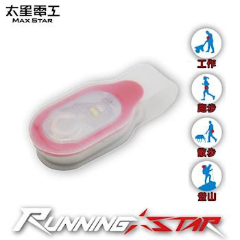 【太星電工】Running star LED磁吸夾燈(2入)