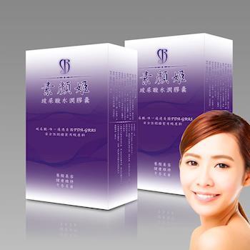 素顏姬-玻尿酸水潤膠囊30顆/盒(2入加強組)
