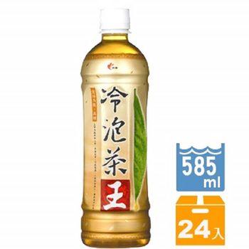 【光泉】冷泡茶 冷泡茶王585ml*24瓶