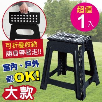 【FUJI-GRACE】超便利多功能可收納折疊椅凳-大款(1入)