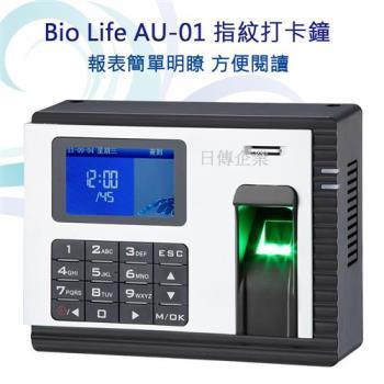 數位生化Bio Life AU-01指紋打卡鐘