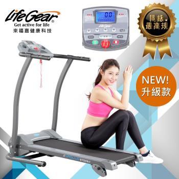 LifeGear來福嘉 小資輕巧12程控氣油壓緩降電動跑步機97009