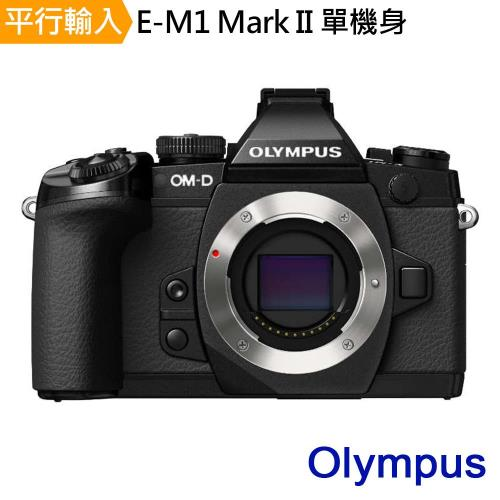 OLYMPUS E-M1 Mark II Body 單機身 (中文平輸)