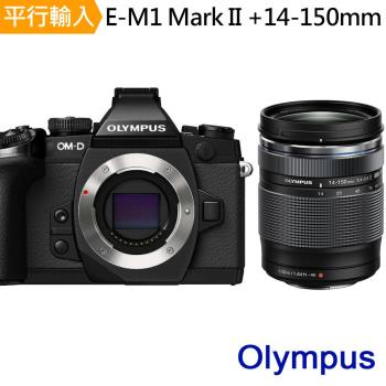 Olympus 奧林巴斯 E-M1 Mark II 14-150mm II 單鏡組 單眼相機 (中文平輸)