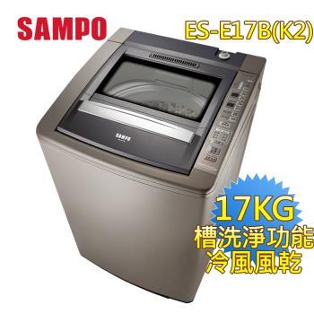 SAMPO聲寶17KG好取式定頻洗衣機ES-E17B(K2) 買就送