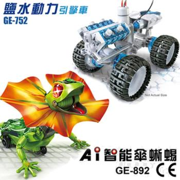 【寶工 ProsKit】AI智能傘蜥蜴+鹽水動力引擎車 GE-892/GE-752
