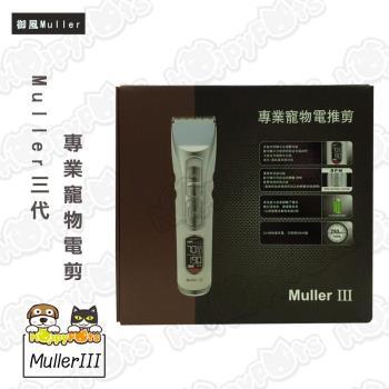 【御風】Muller三代  專業寵物電剪