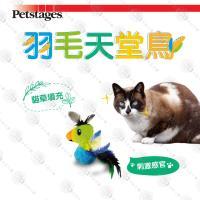 美國 Petstages 90019 羽毛天堂鳥-貓草玩具 寵物貓咪玩具