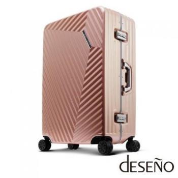Deseno 索特典藏Ⅱ 時尚斜紋 多色 20吋 細鋁框箱 行李箱 旅行箱 DL1207