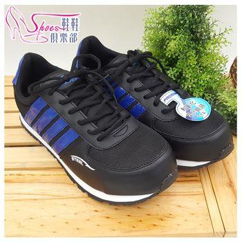 ShoesClub 121-JIO0055 台灣製MIT 輕量 透氣 抗菌 防臭 適合科學園區 塑鋼頭安全鞋 黑色