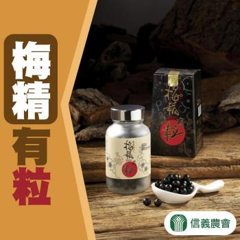信義農會 精強梅精丸2盒(75g/盒)