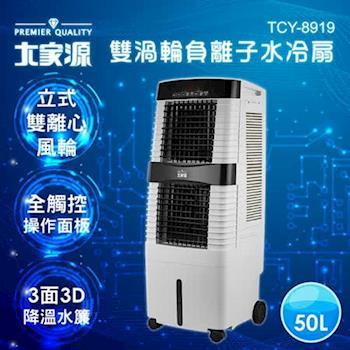 大家源50L雙渦輪負離子水冷扇TCY-8919