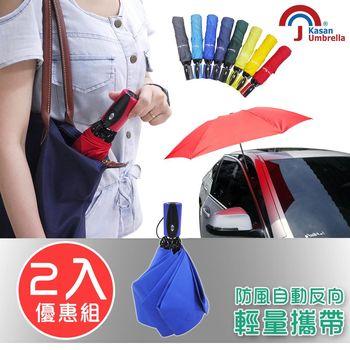 【Kasan】輕量型防風自動開收反向傘(2入組)