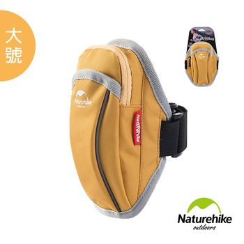 Naturehike 戶外運動防水透氣輕量臂包 臂套 大 黃色
