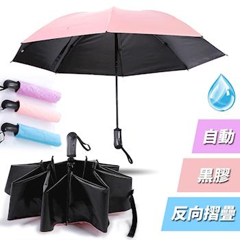 【買達人】8骨黑膠粉彩自動摺疊反向傘(2入)
