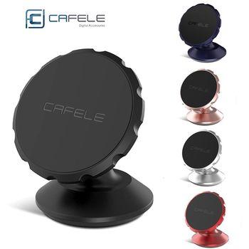 CAFELE 磁吸車架 360度旋轉設計 手機支架 固定架