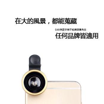安卓蘋果都適用 0.4X焦距手機平板鏡頭廣角夾/一組兩入