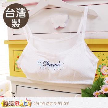 青少女胸衣(2件一組) 台灣製吸濕排汗內衣 魔法Baby~k50514