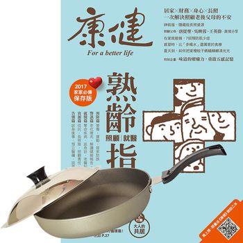 康健雜誌(1年12期)贈 頂尖廚師TOP CHEF頂級超硬不沾中華平底鍋31cm