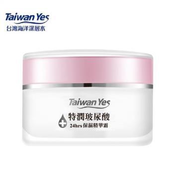 Taiwan Yes-特潤玻尿酸24hrs保濕精華霜 50ml