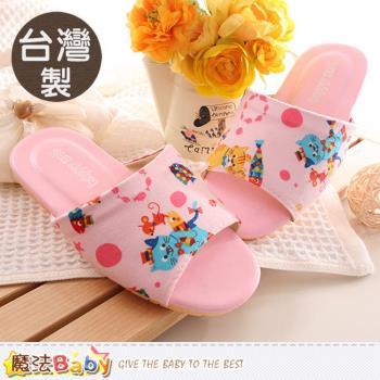 魔法Baby 兒童拖鞋 台灣製兒童止滑室內拖鞋~sd0209