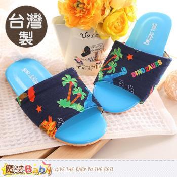魔法Baby 兒童拖鞋 台灣製兒童止滑室內拖鞋~sd0208