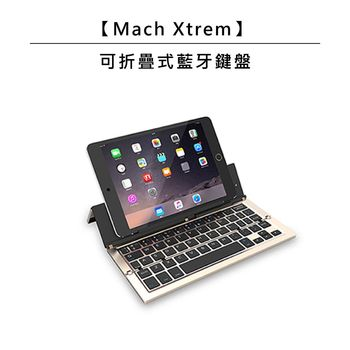 【Mach Xtrem】 可折疊式藍芽鍵盤