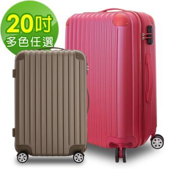 【ARTBOX】寶石糖芯 20吋ABS鑽石硬殼行李箱 (多色任選)