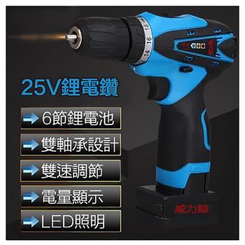 威力鯨車神 25V超強雙速充電式鋰電池電鑽組_37件豪華大全配(加贈打蠟拋光工具組)