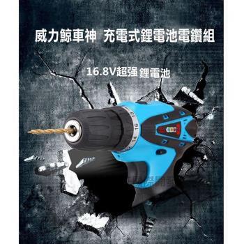 威力鯨車神16.8V雙速充電式鋰電池電鑽組_37件豪華大全配(加贈打蠟拋光工具組)