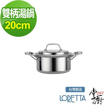 掌廚 LORETTA七層複合金雙柄湯鍋20cm 含蓋
