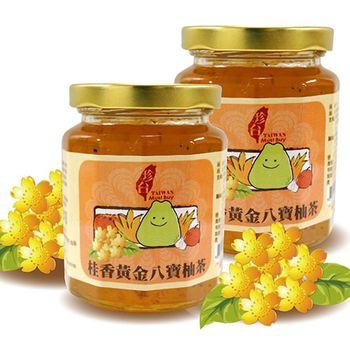 珍台 桂香黃金八寶柚茶勁組