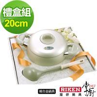 掌廚 RIKEN日本理研20cm不鏽鋼湯鍋禮盒組