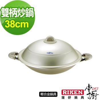 掌廚 RIKEN日本理研雙柄中華鍋38cm 含蓋