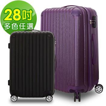 【ARTBOX】寶石糖芯 28吋ABS鑽石硬殼行李箱 (多色任選)