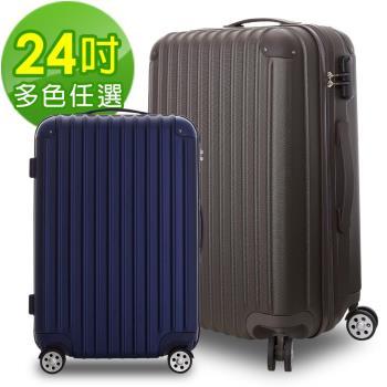 【ARTBOX】寶石糖芯 24吋ABS鑽石抗刮硬殼行李箱 (多色任選)