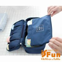 iSFun 長方手提 防水內衣收納包 深藍