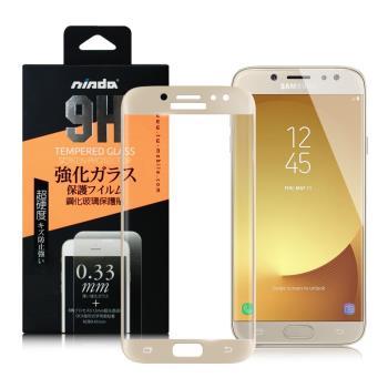 NISDA Samsung Galaxy J7 Pro 滿版鋼化玻璃保護貼