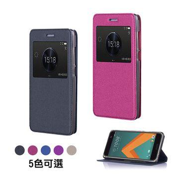【YANGYI 揚邑】HTC One 10/M10 金沙方窗車線側立智能休眠隱形磁扣皮套