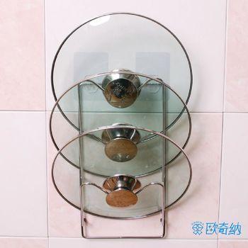 OHKINA隨手貼系列-多功能鍋蓋置物架組