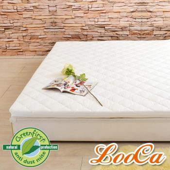 《贈蠶絲棉枕》LooCa 法國Greenfisrt天然防蹣防蚊御眠兩用5cm乳膠床墊-雙人5尺