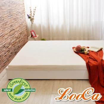 LooCa 法國Greenfisrt天然防蹣防蚊5cm乳膠床墊-單3尺 加贈護頸枕及隨身毯