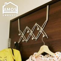 【Amos】閃銀多掛式伸縮門後掛勾