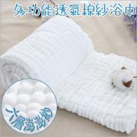 六層澎澎紗布 水洗多功能浴巾 抱被巾