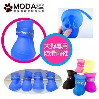 【摩達客寵物系列】大狗雨鞋果凍鞋(藍色)防水寵物鞋狗鞋