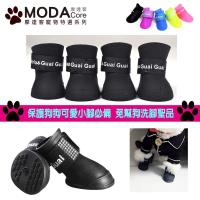 【摩達客寵物系列】狗狗雨鞋果凍鞋(黑色)防水寵物鞋小狗鞋子