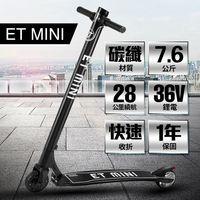 【 OKAI 】ET MINI 碳纖維 36V鋰電 LG電芯 LED燈 快速折疊 搭配APP功能 智能電動滑板車