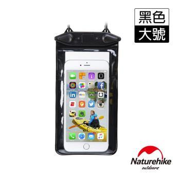 Naturehike 便攜式可觸控手機防水袋 保護套-大 黑色