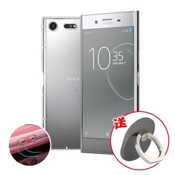 水漾 Sony Xperia XZ Premium 空壓氣墊式手機殼(送多功能指環支架)