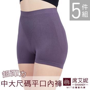 【席艾妮SHIANEY】(6件組)大尺碼無縫平口褲 安全褲